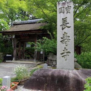 阿星山 長壽寺(滋賀県湖南市東寺)