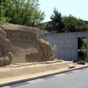 砂の美術館 その1(鳥取県鳥取市福部町湯山)