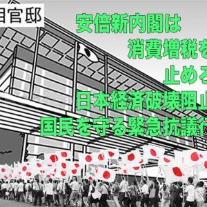 2019.9.20午後4時より【告知】安倍新内閣は消費増税を止めろ!日本経済破壊阻止!国民を守る緊急抗議行動[R1/9/18]