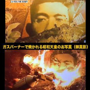 ●マスコミが隠す「あいちトリエンナーレ2019」 昭和天皇のお写真(御神影)をバーナーの火で焼き尽くし灰を土足で踏みつけるプロセスを収めた動画