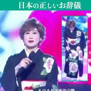 【コンス撲滅】完コピものまね芸人♪君島遼さんの「日本の正しいお辞儀」
