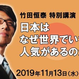 緊急配信(11/13)午後4時  中止に追い込まれた竹田恒泰講演会 「日本はなぜ世界でいちばん人気があるのか」