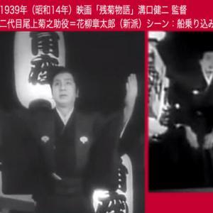 【動画】二代目尾上菊之助に扮した花柳章太郎のお辞儀【映画・残菊物語】