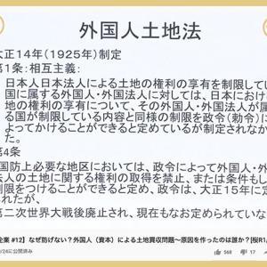 """◎「外国人土地法」はあるが休眠状態。法整備にまったく動かない政府 ◎日本の領土を国交省が""""斡旋""""…外国人向けにマニュアル作成"""