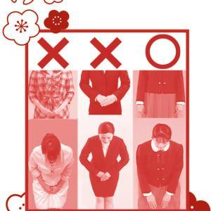 年賀状で「コンス撲滅」【平成時代に歪められた日本の礼法】「姿勢を正す」とは「直立の姿勢」です。「手を重ねること」ではありません。