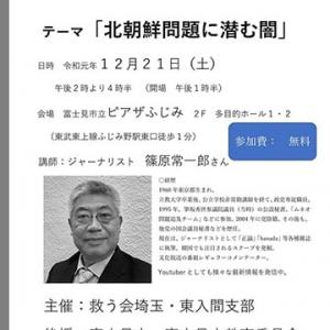 【チュチェ思想】講演会:篠原常一郎・テーマ「北朝鮮問題に潜む闇」Amazon なぜ彼らは北朝鮮の「チュチェ思想」に従うのか