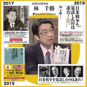 【近現代史研究家・林 千勝(はやし ちかつ)氏】今一番、チャンネル桜で番組を持ってほしい人ですね。本日(1/10)、また我那覇さんの番組に登場のようです。