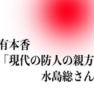 【有本香】現代の防人の親方、水島総さん/【ゆめラジオ】孤高の水島総 去る者は追わず