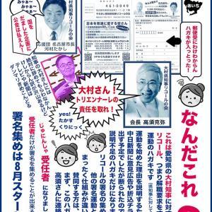 【愛知県知事リコール運動のハガキ】高須クリニンク院長と河村名古屋市長の顔が写ってる怪しいハガキが届いたら、これを見て!