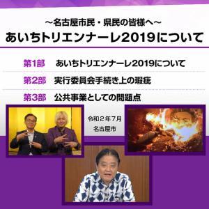 拡散・Youtube【名古屋市】あいちトリエンナーレ2019にかかる説明動画を配信【2020-7-31】河村たかし市長