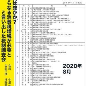 ●政府税制調査会(名簿一覧)●えっ? コロナ禍に対応するために「さらなる消費税増税が必要」だって!?気は確かか??