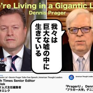 ▶超必見動画▶「我々は巨大な嘘の中に生きている」デニス・プラガー(左翼が支配する世界)'We're Living in a Gigantic Lie'—Dennis Prager