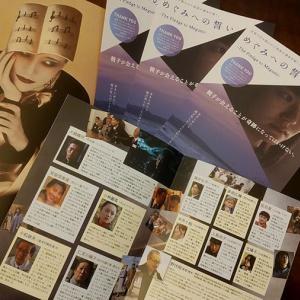 映画「めぐみへの誓い」はNHK地上波のゴールデンタイムで放送すべき!