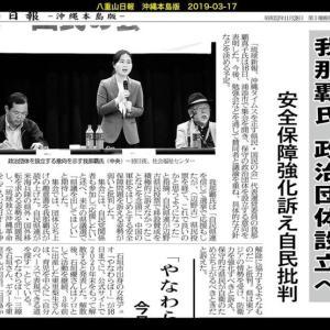 我那覇真子さんはなぜ政党設立の意志を発表してから一年余経つのに届け出をしていないのか?(政党云々以前に政治活動の団体だから届け出は必要のはず)