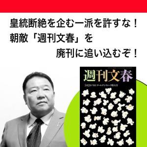 チャンネル桜(LIVE 4/27*週刊文春抗議街宣)(4/28*)
