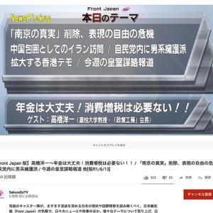 【表現の自由の危機】Youtube から削除された…映画「南京の真実」第一部「七人の『死刑囚』