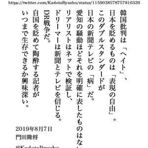 日本の新聞テレビの「病」*あいちトリエンナーレ2019騒動*