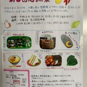 9/28日:太陽感謝祭告知です!