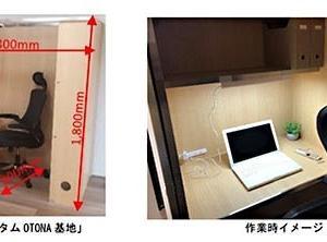 テレワークやオンライン学習に便利な1畳書斎空間、マンション向けにカスタマイズ
