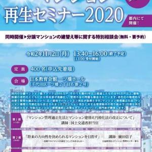 マンション再生セミナー2020