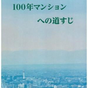 「100年マンションへの道すじ」