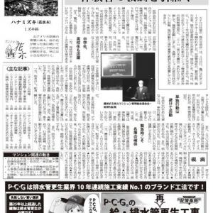 集合住宅管理新聞「アメニティ」2021年5月号発行しました!
