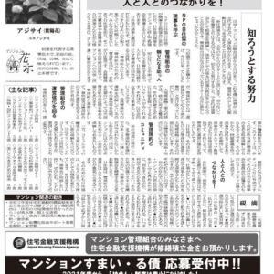 集合住宅管理新聞「アメニティ」6月号発行しました!