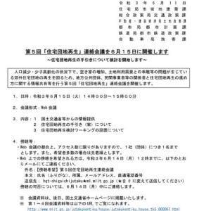 国交省/第5回「住宅団地再生」連絡会議を2021年6月15日に開催!