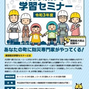 令和3年度「東京防災学習セミナー」募集