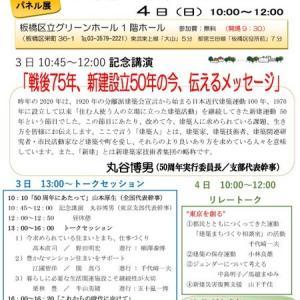 新建東京支部50周年記念「建築とまちづくり展」