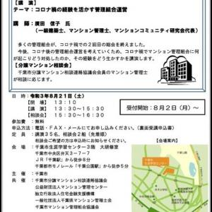 第49回千葉市マンションセミナー