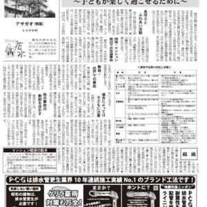 集合住宅管理新聞「アメニティ」2021年7月号発行しました!
