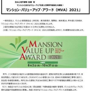 マンション・バリューアップ・アワード(MVA)2021」