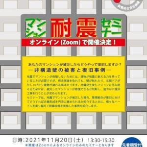 マンション耐震セミナー オンライン開催