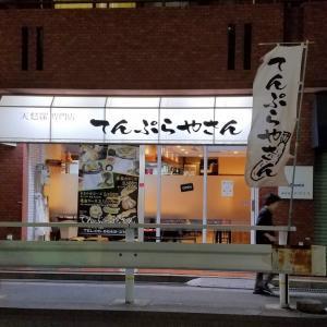 天ぷら屋「てんぷらやさん」