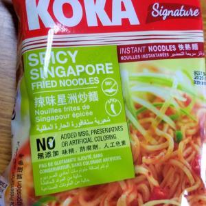 今日の昼御飯「シンガポール風焼きそば」