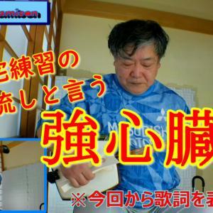 逆木圭一郎の三味線練習動画⑤公開されました