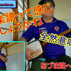 逆木圭一郎の三味線練習垂れ流し動画⑥が公開されます