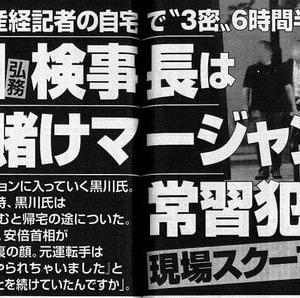 """文春。黒川検事長が産経記者の自宅で接待賭けマージャン。 """"事実の確認を!"""""""