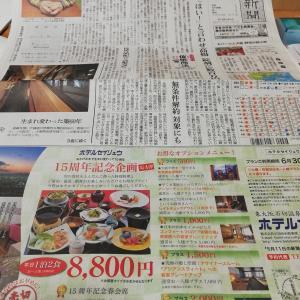 熊さん、朝日新聞の記者さんから取材を受ける