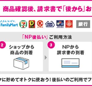 日本で普及する後払いの仕組み、買い物履歴で信用度ランク付け