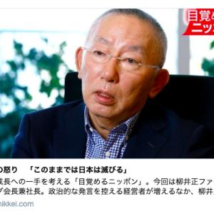 ユニクロ柳井正の日本人への憎悪はどこから来るのか?