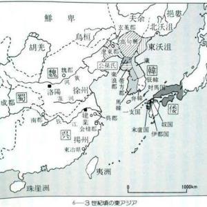 古代日本は半島に支配されていたか? ニセ歴史の世界