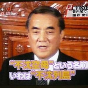 """日米首脳会談で米の日本優遇目立つ、反中国の""""不沈空母""""に活用か"""