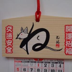「絵馬」 ネズミ‼