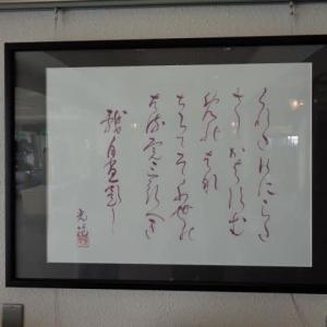 崋山会館・書道展-2