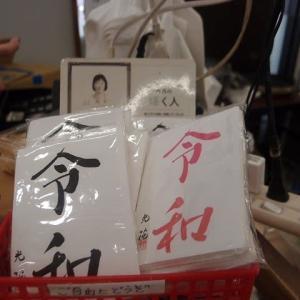 松原製菓さん「令和」で元気!