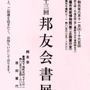 邦友会書展及びスポーツとよはし掲載!