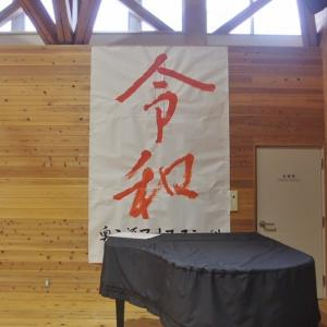 名倉小学校展示中