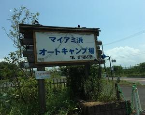 私が行ったキャンプ場!滋賀県マイアミ浜オートキャンプ場